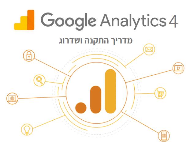 איך להתקין Google Analytics 4