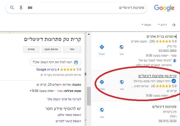 חשבון Google My Business