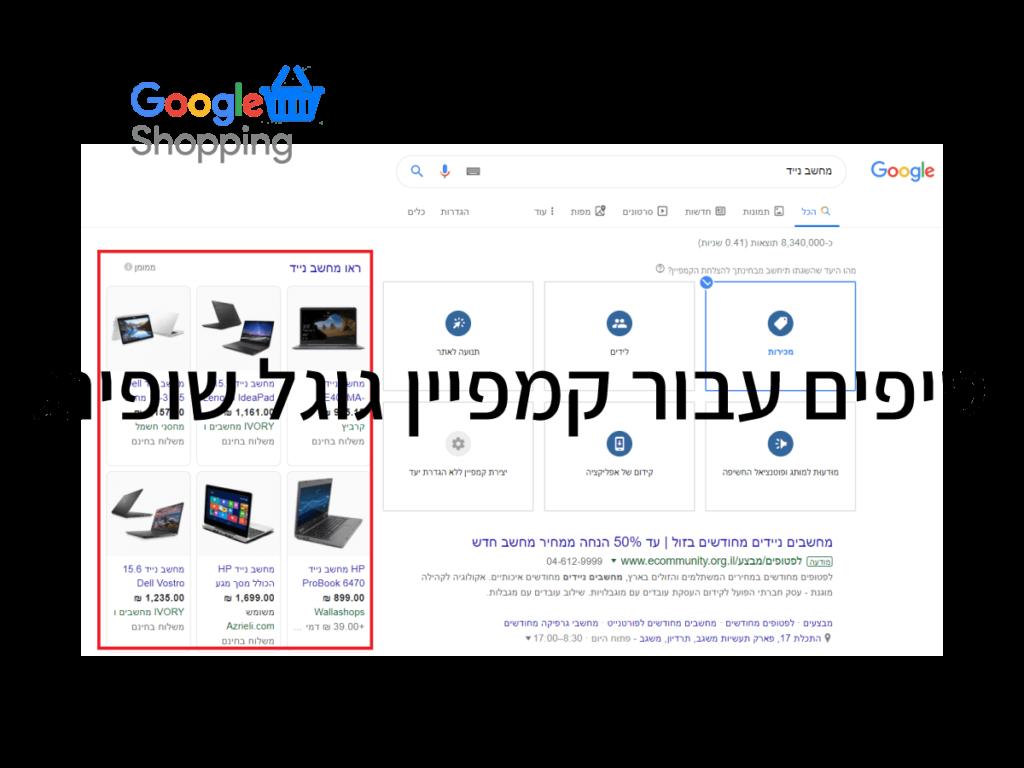 טיפים עבור קמפיין גוגל שופינג (Google Shopping)