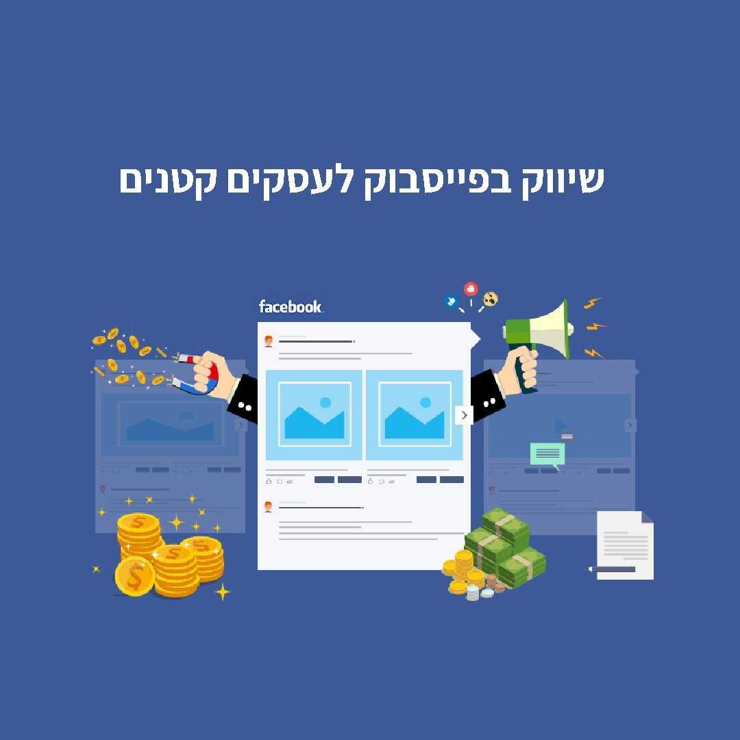 היתרונות של שיווק בפייסבוק לעסקים קטנים