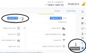 צור נכס Google Analytics 4