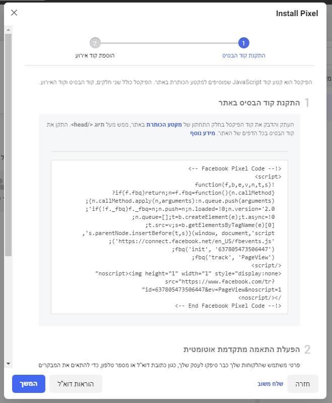 דוגמה לקוד פיקסל