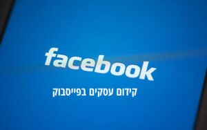 היתרונות של קידום עסקים בפייסבוק