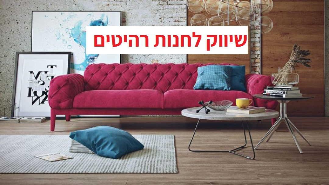 שיווק לחנות רהיטים