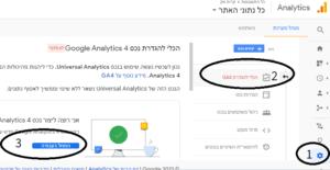 הכלי להגדרת נכס Google Analytics 4