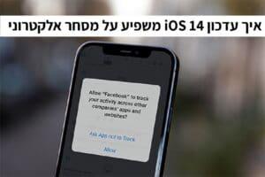 איך עדכון iOS 14 משפיע על מסחר אלקטרוני