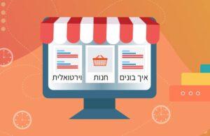 פתיחת חנות וירטואלית חינם