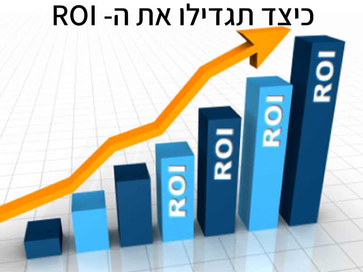 כיצד תגדילו את ה- ROI