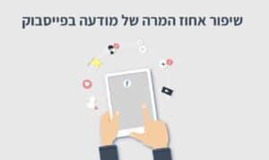 טיפים לשיפור המרות של מודעות בפייסבוק