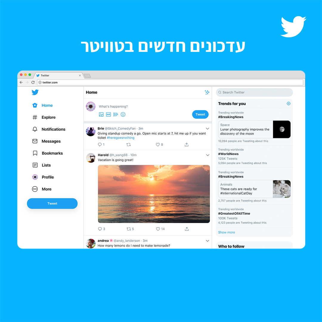 עדכונים חדשים בטוויטר