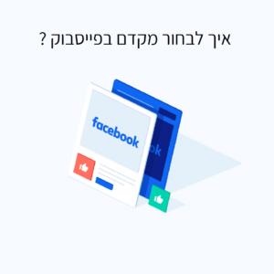 2 טיפים לבחירת מקדם בפייסבוק