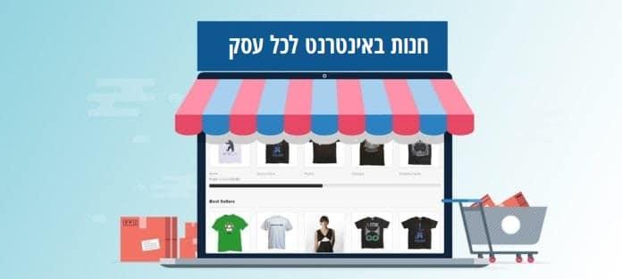 חנות באינטרנט לכל עסק