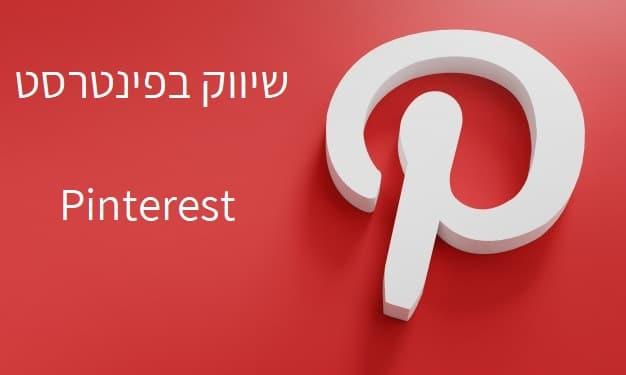 טיפים עבור שיווק בפינטרסט Pinterest