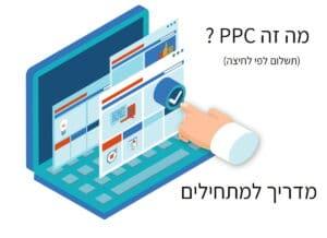 מה זה PPC ? מדריך למתחילים
