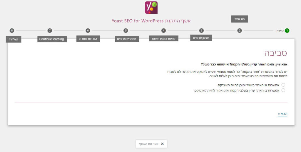 אשף התקנת Yoast SEO for WordPress