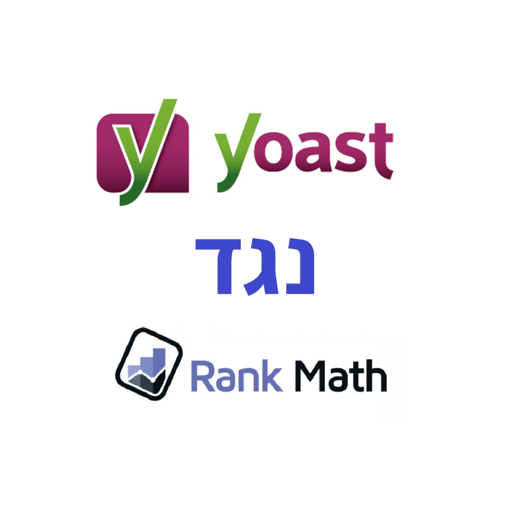 Yoast לעומת Rank Math