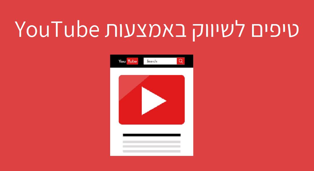 טיפים לשיווק באמצעות YouTube