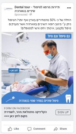 מודעה בפייסבוק לרפואה שיניים