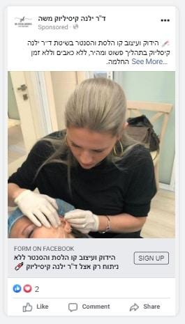 מודעה בפייסבוק לאסתטיקה