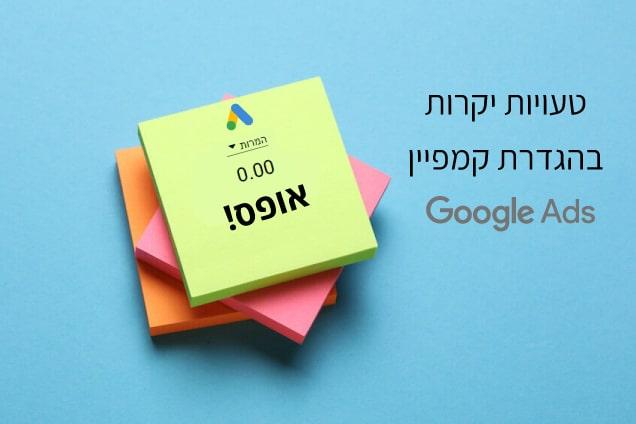 טעויות בהגדרת קמפיין Google Ads