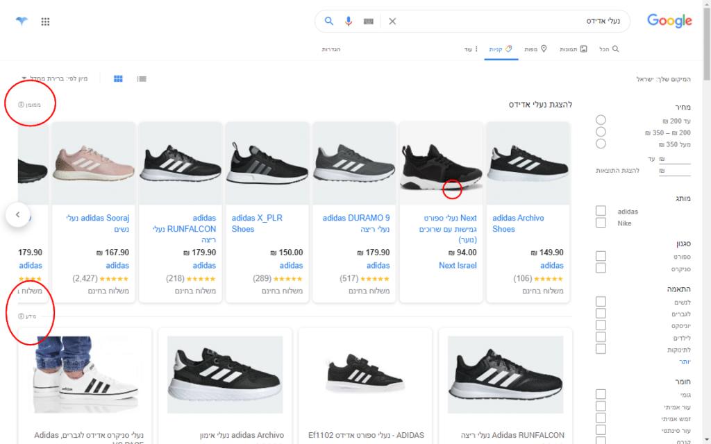 google מציגה מודעות שופינג בחינם