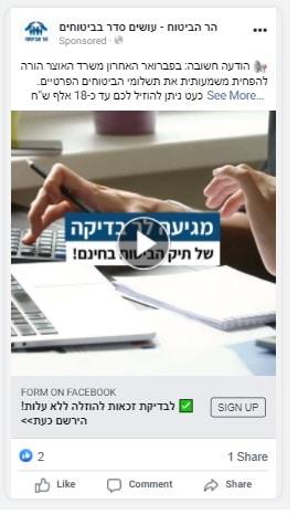 מודעה בפייסבוק לסוכן ביטוח