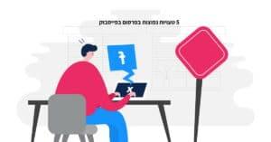 5 טעויות נפוצות בפרסום בפייסבוק