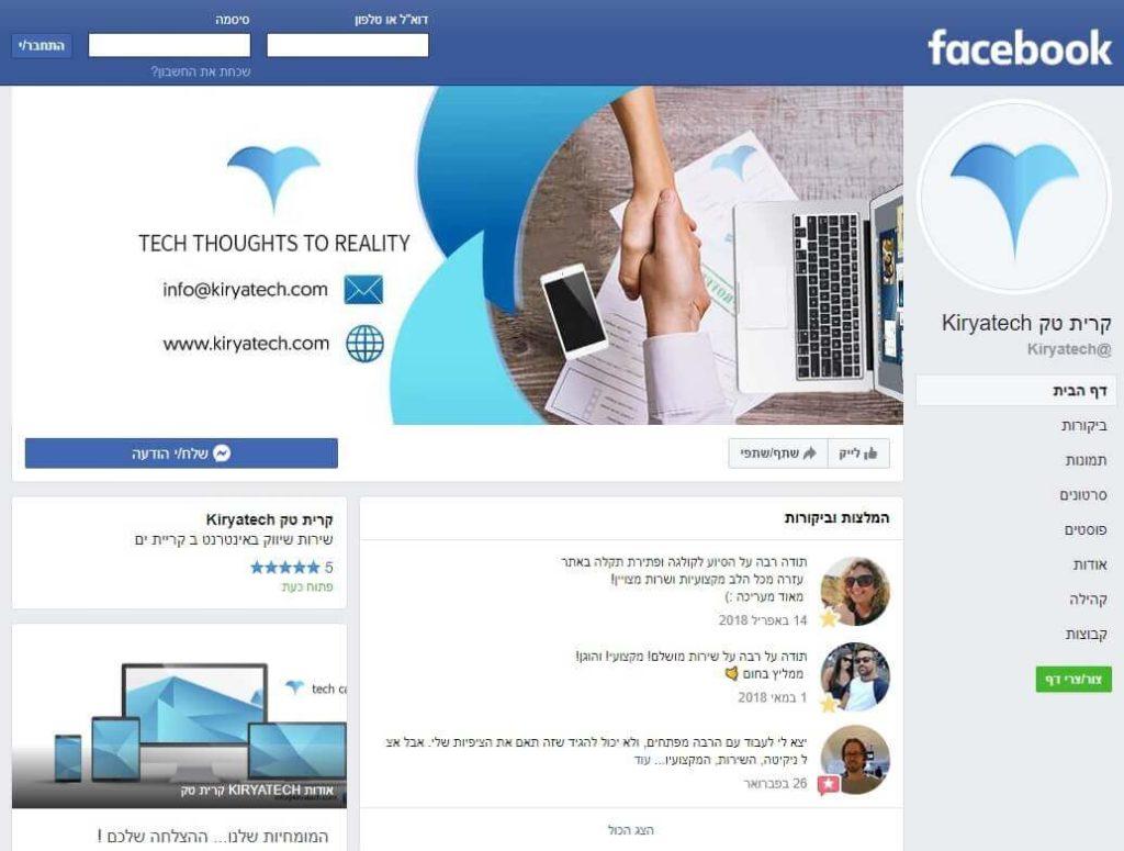עמוד הפייסבוק של קרית טק