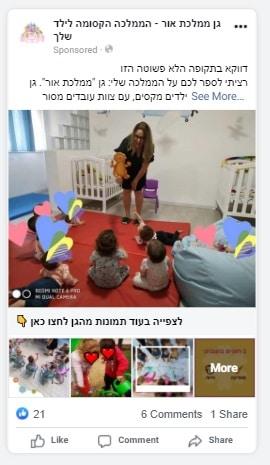 מודעה בפייסבוק לגן ילדים