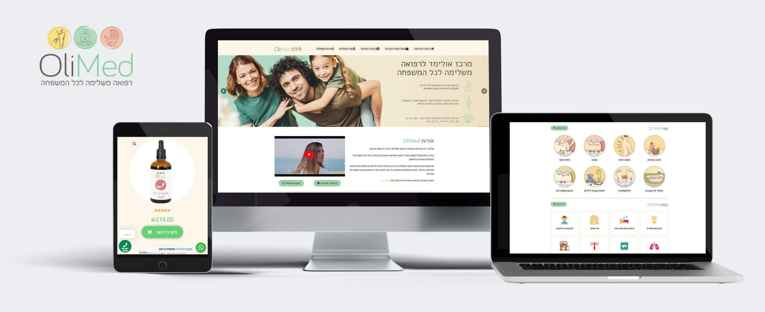 אתר אינטרנט - אולימד רפואה משלימה