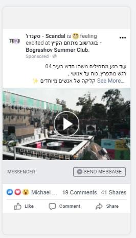 מודעה בפייסבוק למועדון לילה