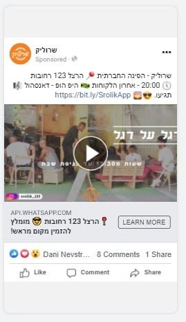 מודעה בפייסבוק לפאב